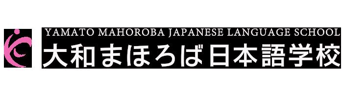 日本語を学ぶなら大和まほろば日本語学校